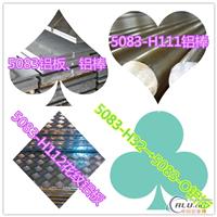 西南5083镜面铝板、产品价格