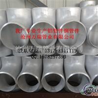 萬瑞管業供應鋁管件 鋁三通