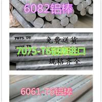 6082镜面铝板、6082铝排