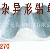 异形铝单板+双曲铝单板+浙江吉利