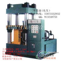 300T四柱油压机,300吨液压机