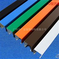 優質U型鋁方通 各種顏色鋁方通