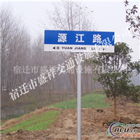 路道標志 導向指引牌反光標牌