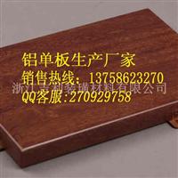 丽水木纹铝单板仿石纹铝单板价格