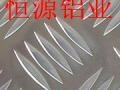 会员推荐厂家防滑铝板,铝卷