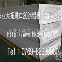 LC4模具铝板 LC4航空铝板