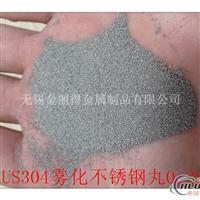 供應鎳鉻霧化304不銹鋼丸