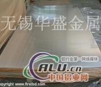 泰兴供应铝合金板铝合金管 #