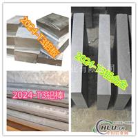 2024T3铝棒行情、2024铝棒价格