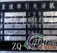ZQ直流牽引電動機重慶廠價銷售