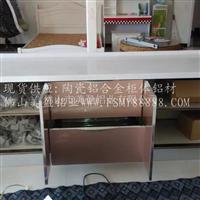 陶瓷合金橱柜铝材