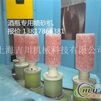 酒瓶专项使用自动式喷砂机供应