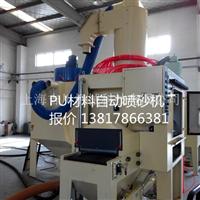 《PU材料》专项使用自动喷砂机