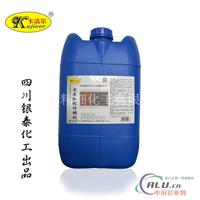 卡洁尔yt622钢铁除锈防锈剂
