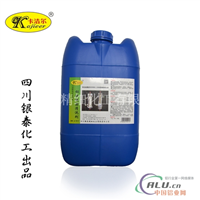 卡洁尔yt584铝换热器除垢清洗剂