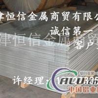 厂家直销1060氧化铝板……现货