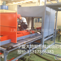 低壓鑄造模具專用噴砂機清理