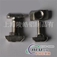 工业铝型材配件螺栓螺母