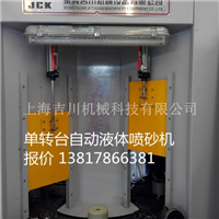 JCKPPW12式液体喷砂机(吉川)