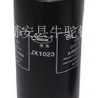 潍柴滤芯JX1023