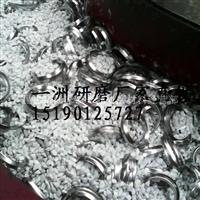 铝件金属件去毛刺抛光研磨加工