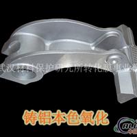 铸铝环保型本色化学氧化剂