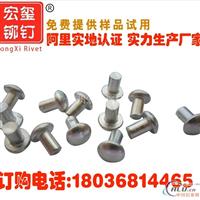 GB873铝铆钉,铝铆钉生产厂家