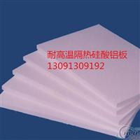 供应硅酸铝纤维板 生产厂家