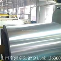 鋁卷清洗脫脂生產線