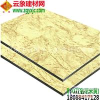 大理石纹金花米黄铝塑板超值特价