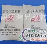 氧化铝造粒粉—99造粒粉