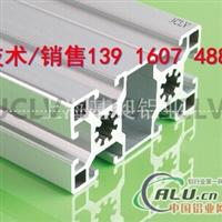 铝型材4590