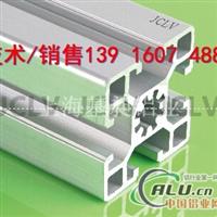 铝型材4545