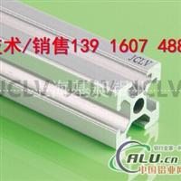 铝型材2020