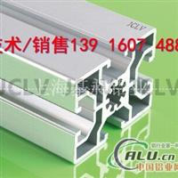 铝型材4560