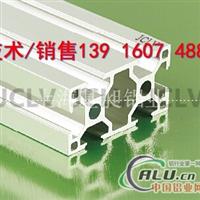 铝型材3060