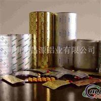 药品包装用铝箔