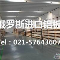进口高强度铝合金7075铝板
