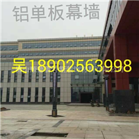 氟碳铝单板供应厂家