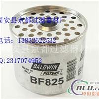 鲍德温滤芯BF825