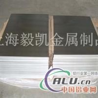 5050 铝板(进口)铝合金板代理