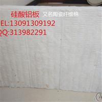 厂家供应硅酸铝纤维板