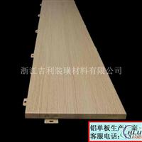 上海松江木紋鋁單板制造工藝