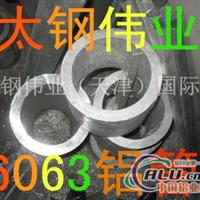 6A02合金铝管价格 铝管厂家764