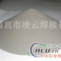 Fe250鎳鉻不銹鋼合金粉末