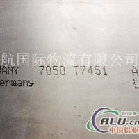 進口德鋁7050T7451