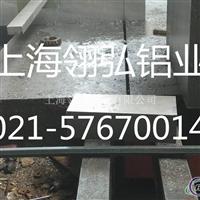 7075易焊接铝板 7075热处理铝板
