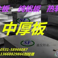 5083中厚铝板、5052中厚铝板
