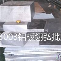 LF3对应材料 合金H112铝板