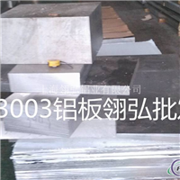 2618铝材性能价格 超宽2618材料